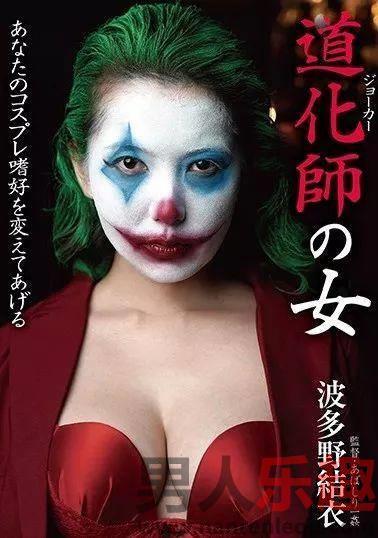 BDA-111:COS女版小丑!波多野结衣大战蝙蝠侠?