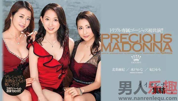 JUL-071:Madonna三大痴女优优共演,熟女控必看!