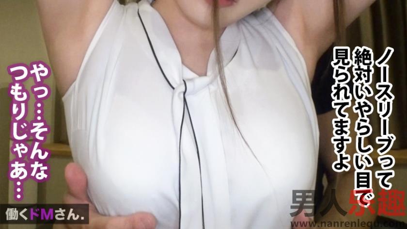 [300MIUM-448]美園さん中文简介 美園さん22歳勤務作品:300MIUM-448详情
