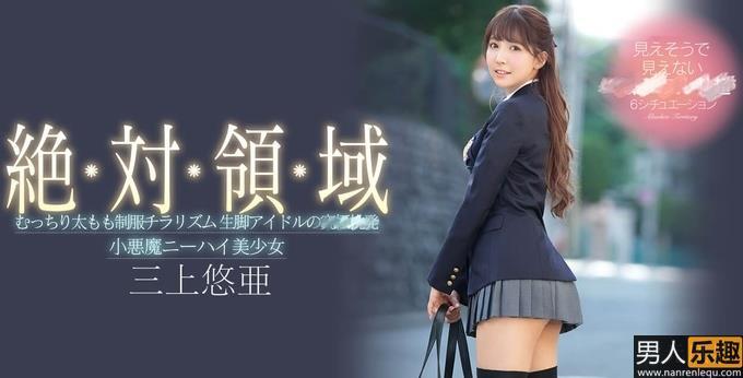 [SSNI-618]三上悠亚の制服番号系列