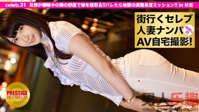 [300MIUM-089]さとみさん中文简介 28岁的家庭主妇作品:300MIUM-089详情