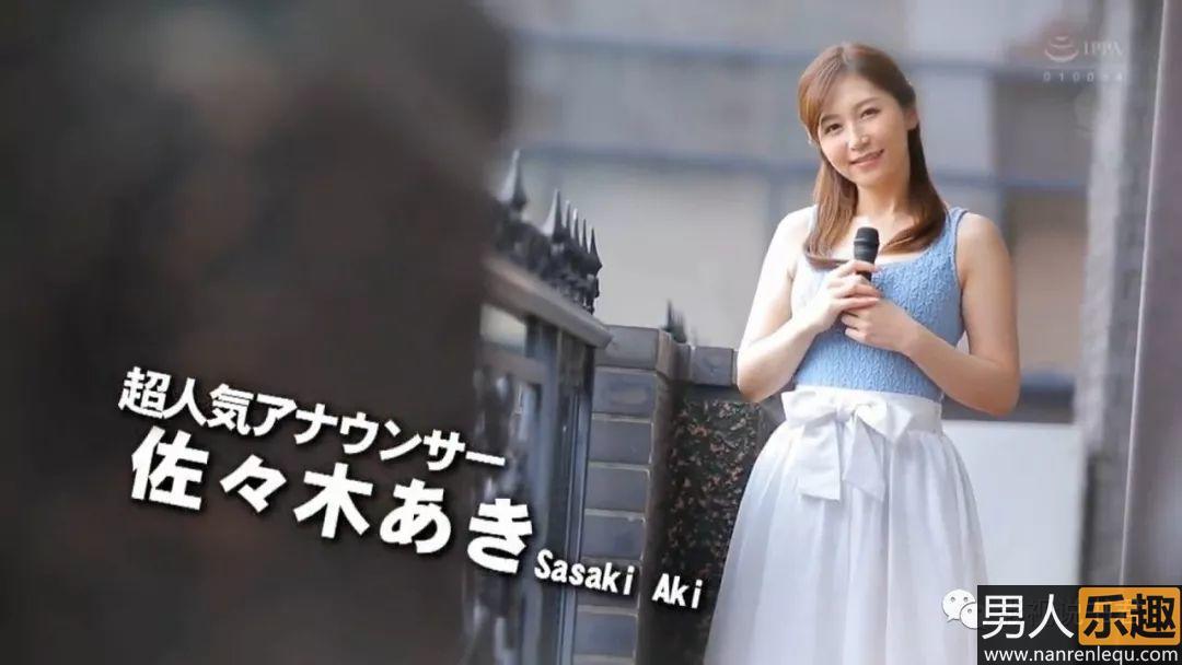 HND-644:想知道佐佐木明希引退后的生活?看这里就对了!