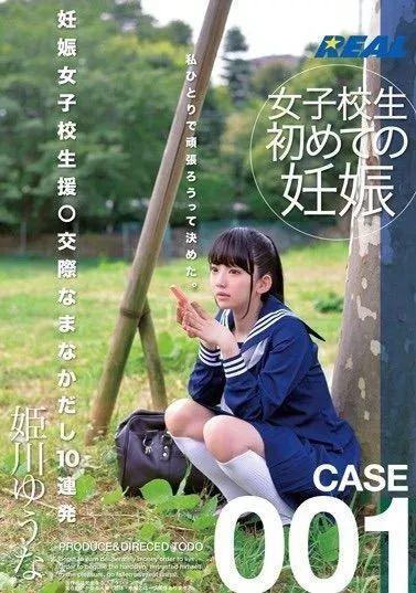 姬川优奈(姫川ゆうな)作品番号大全封面图解