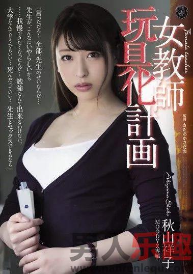 秋山祥子电影作品番号及视频封面图解