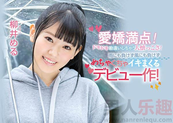 [CAWD-045]柳井める(柳井梦留)太崇拜桥本ありな