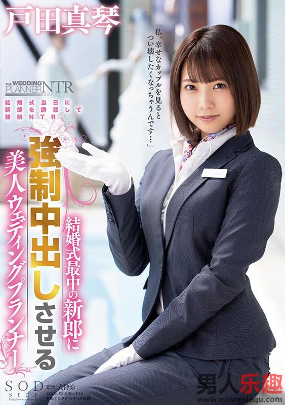 STARS-312 戸田真琴(户田真琴)婚礼策划师当天勾引新郎出轨
