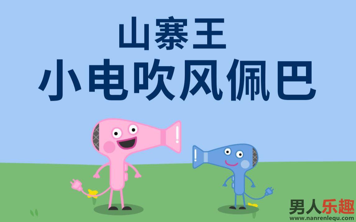 B站UP主动画:《小象佩尼》《小电吹风佩巴》《小猴急孙悟空》
