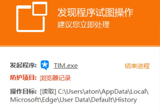 QQ 正在尝试读取你的浏览记录