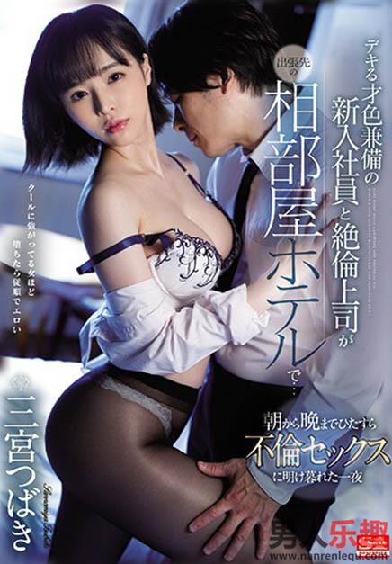SSNI-959 三宫つばき(三宫椿)演绎经典ol出差sm