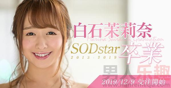 白石茉莉奈SODstar卒业