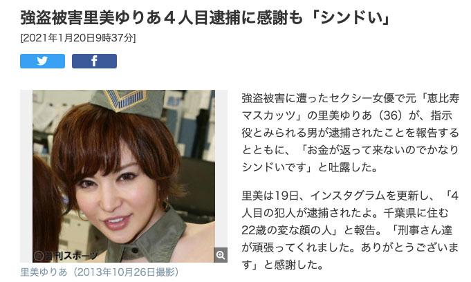 里美ゆりあ家里有一亿円被抢劫主犯被抓