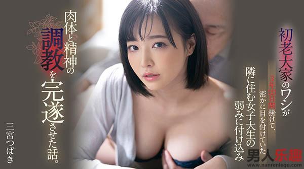 SSNI-984 三宫つばき(三宫椿)没钱交房租小姐姐卖身了