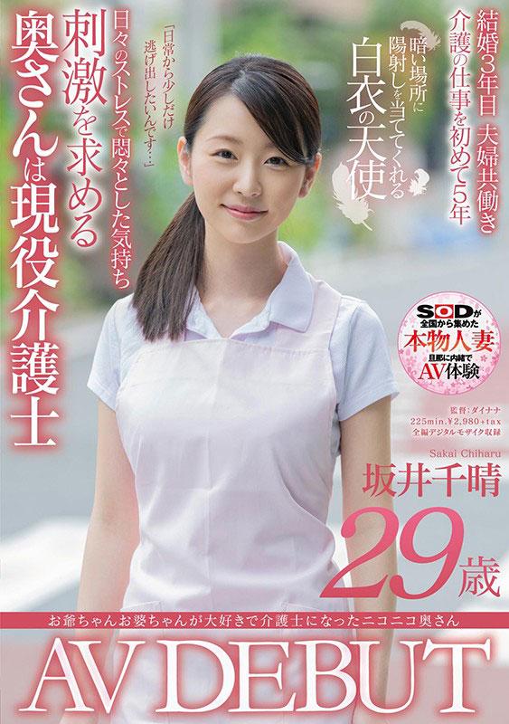 SDNM-266  平井栞奈最强人妻最终章