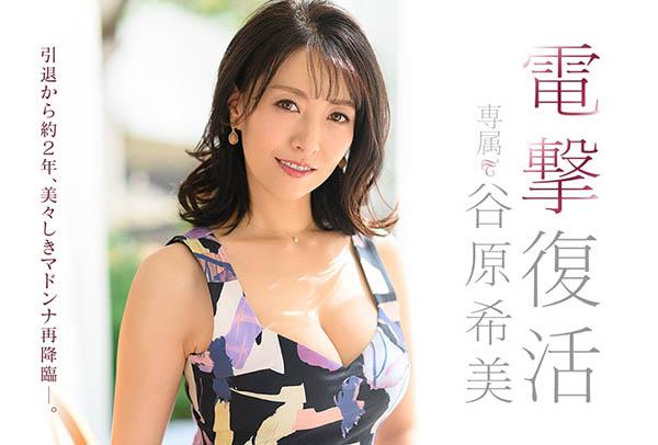 JUL-472 谷原希美最强美熟女回归