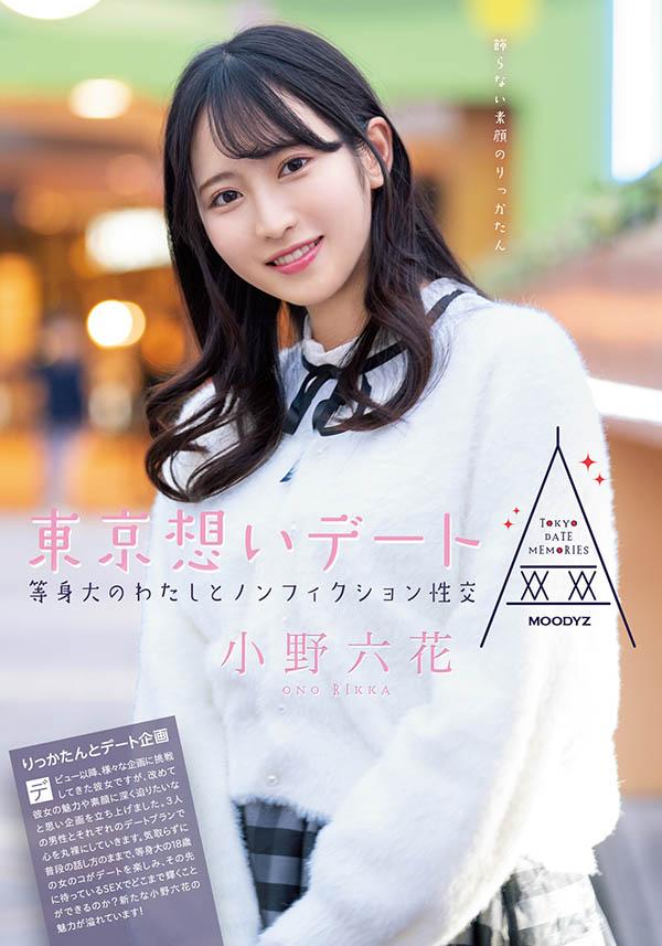 MIDE-882  小野六花极品清纯玉女一起恋爱