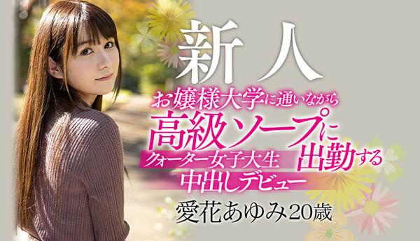 HND-944  爱花あゆみ(爱花步)日法混血人气第一泡泡姬