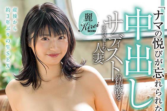 KIRE-023 田原凛花最会撑的人妻