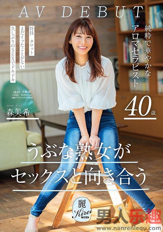 KIRE-021 森美希40岁的禁欲高手