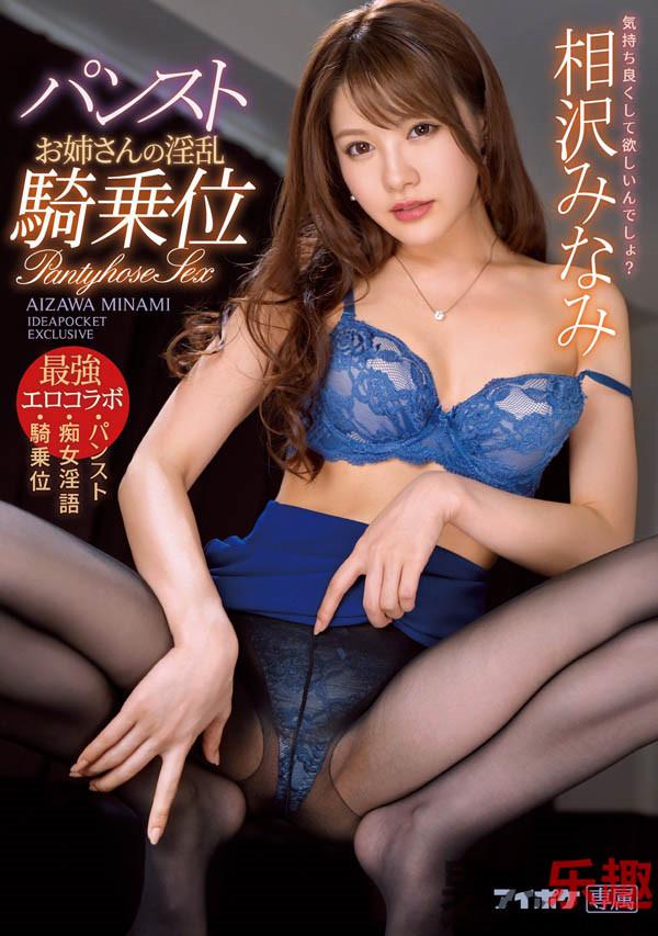 IPX-620 相沢みなみ(相泽南)2月最好的丝袜片