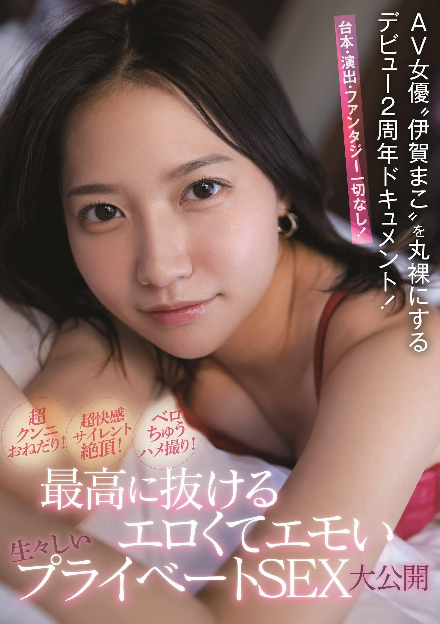 SSNI−993 伊贺まこ(伊贺真子)出道两周年纪念