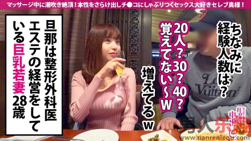 300MIUM-682系列佐佐木安28岁整形外科医生的夫人