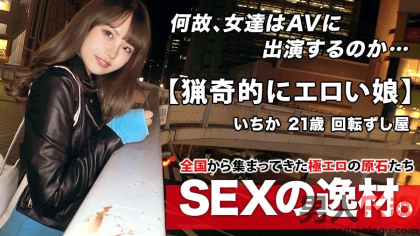261ARA-477系列一个21岁的回转寿司店