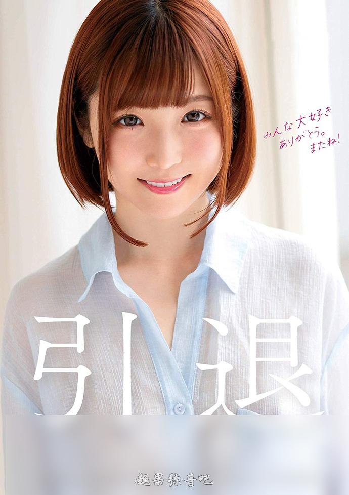 佐仓绊「MKMP-324」引退作品发表,挥别五年职业生涯