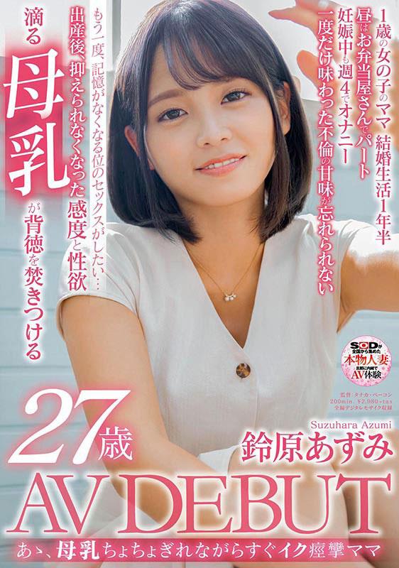 SDNM-269   铃原あずみ(铃原明日美)27岁母乳新战力