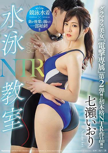 JUL-490  七瀬いおり(七濑伊织)美女游泳教练水乳交融