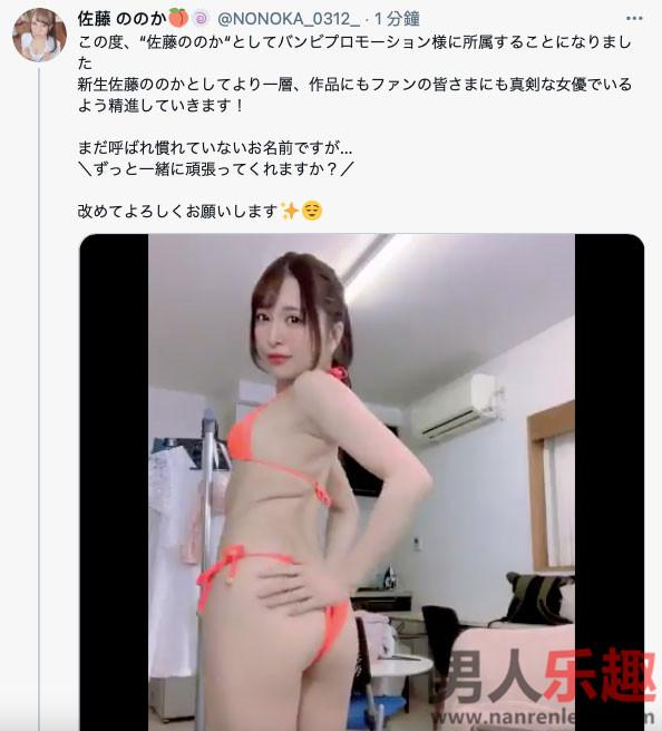 加藤ももか(加藤桃香)找到新东家改名佐藤ののか(佐藤乃乃果)