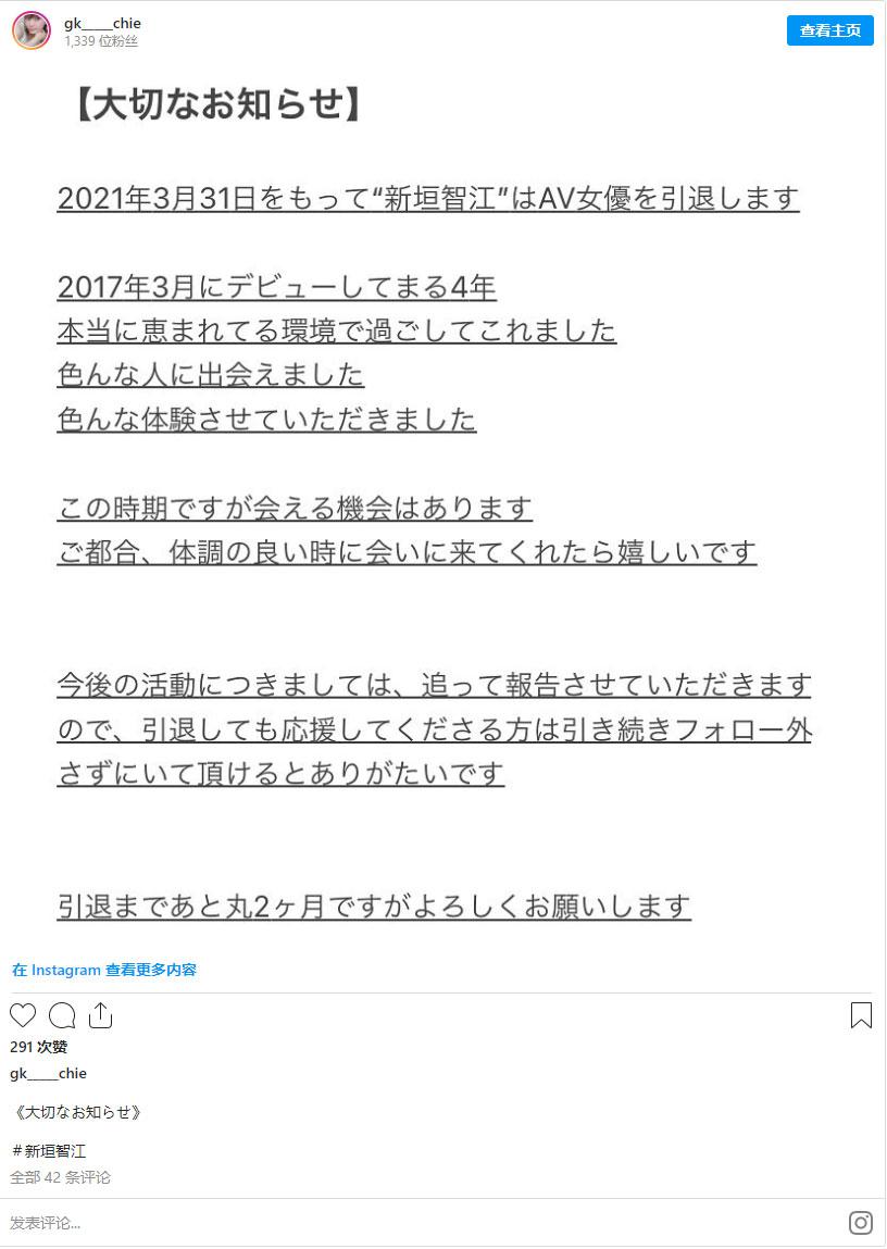 演出满4年、新垣智江业界引退!