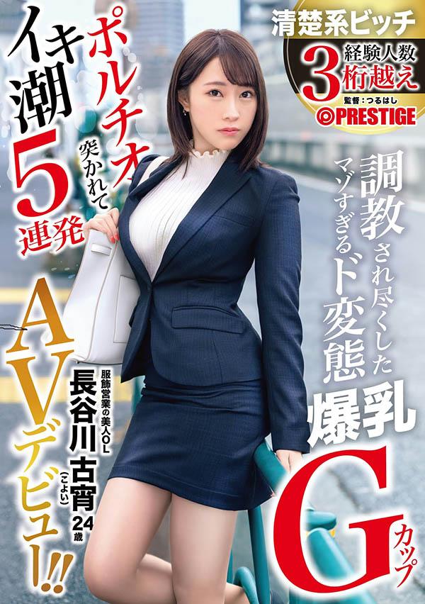 DIC-084  长谷川古宵写真女星化身性兽