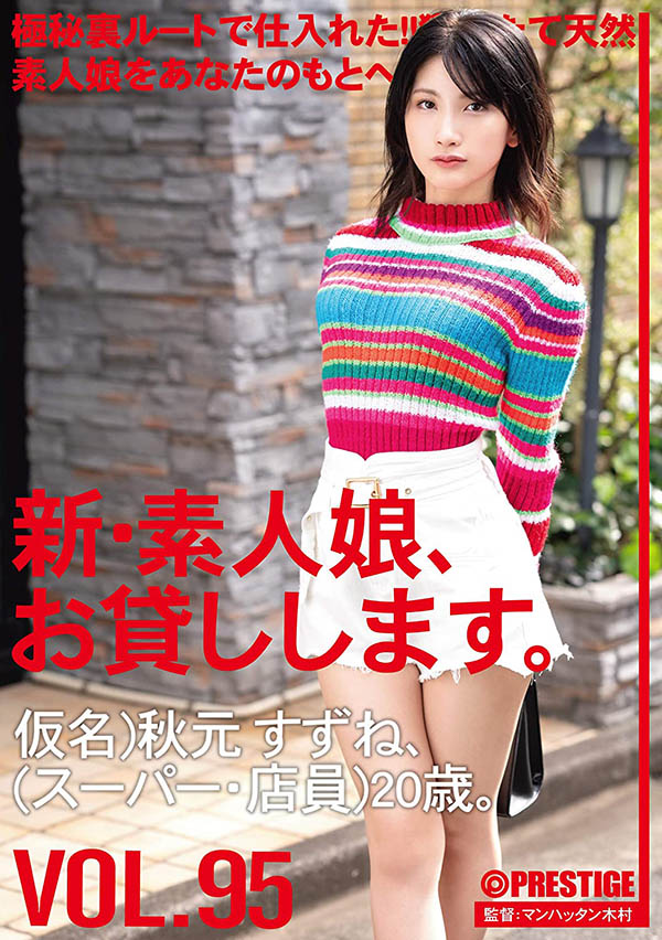 CHN-197  秋元すずね(秋元铃音)外送片最肉食新人