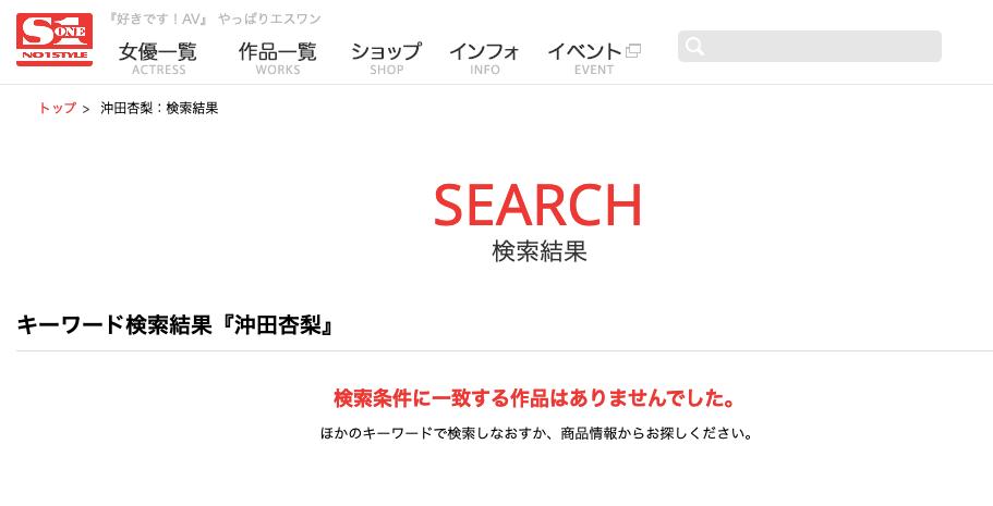 冲田杏梨一亿円肉体的作品大量下架!