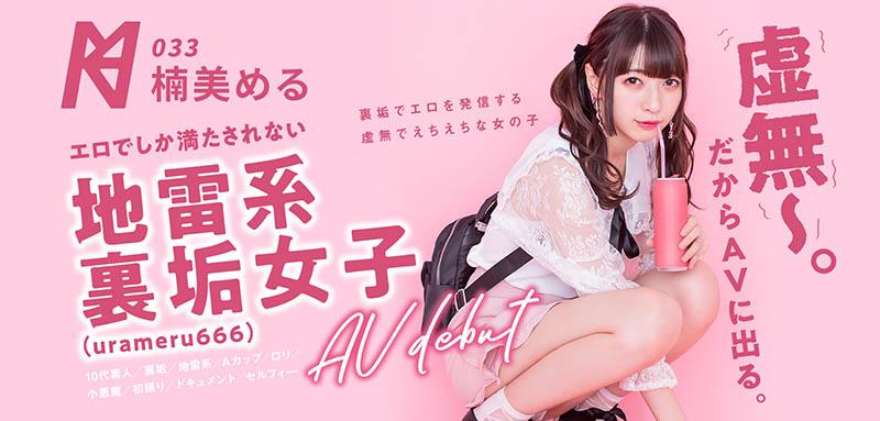 KMHRS-038 楠美める(楠美梦留)六万粉丝小网红出道