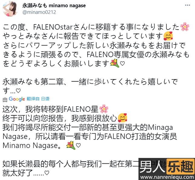 永濑未萌4月移籍FALENO 永濑みなも从prestige卒业有3个原因