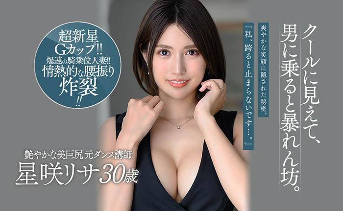 JUL-503 星咲リサ(星咲梨纱)完全无欠の美臀