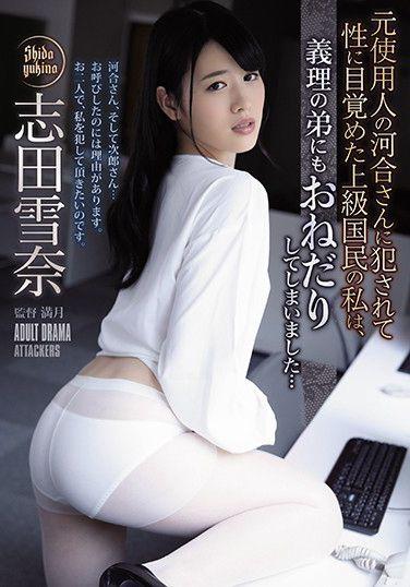 志田雪奈出道至今作品番号以及封面全集