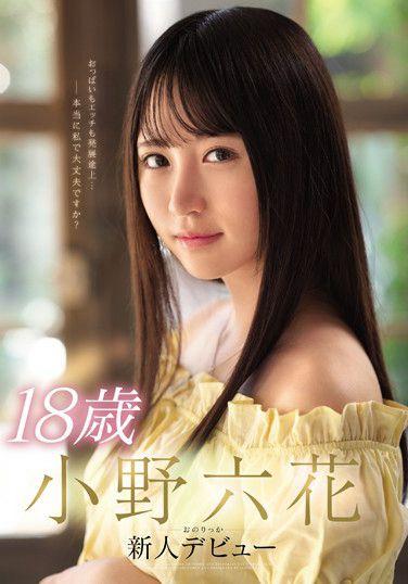 小野六花出道至今作品番号以及封面全集