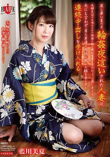 蓝川美夏出道至今作品番号以及封面全集