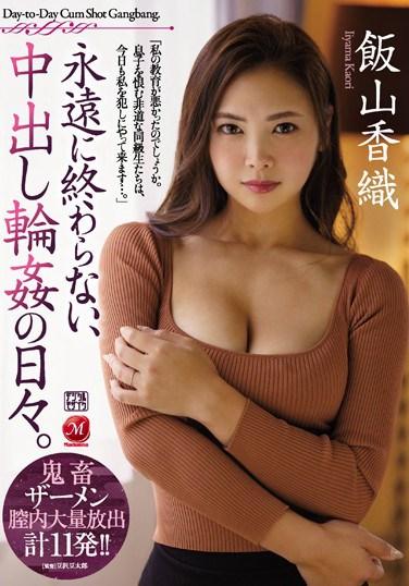 饭山香织出道至今作品番号以及封面全集
