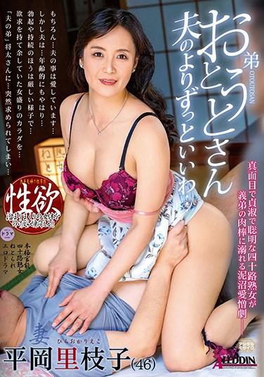 平岡里枝子出道至今作品番号以及封面全集