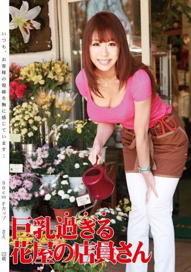 爱原沙耶出道至今作品番号以及封面全集