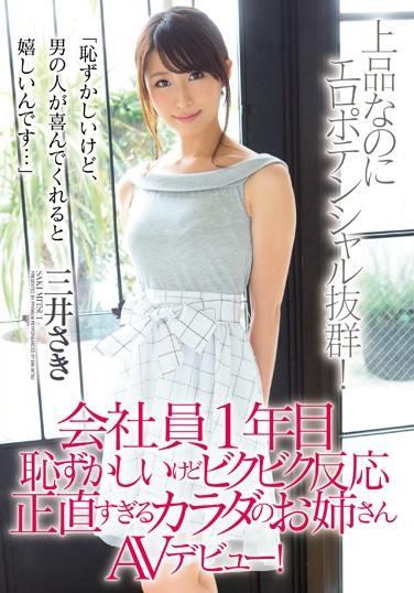 三井沙希出道至今作品番号以及封面全集