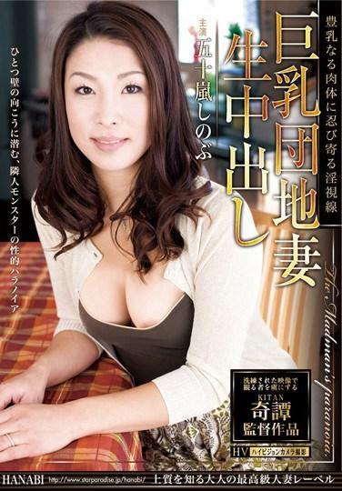 五十岚心出道至今作品番号以及封面全集