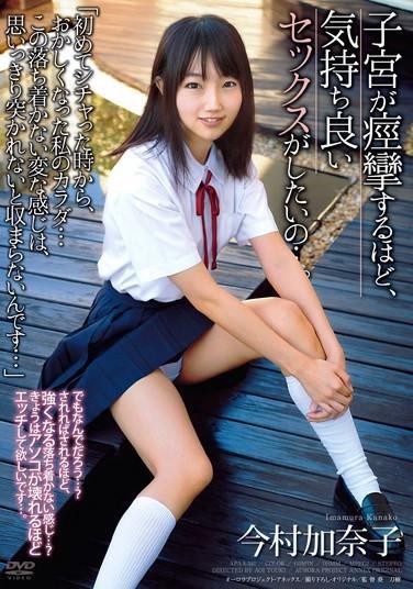 今村加奈子出道至今作品番号以及封面全集