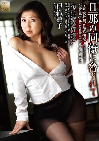伊织凉子出道至今作品番号以及封面全集