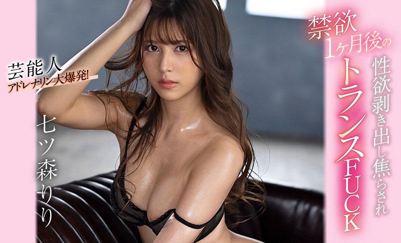 SSIS-033  七ツ森りり(七森莉莉)史上最长禁欲