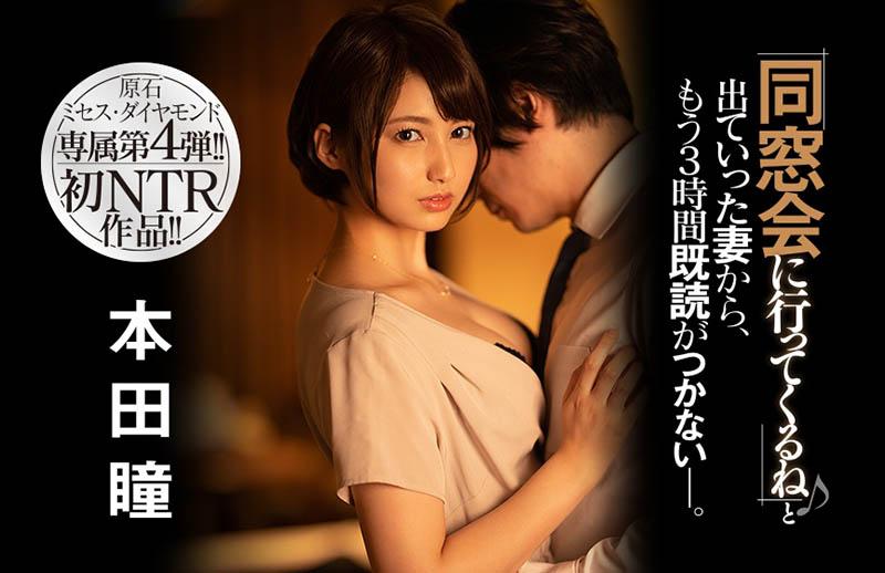 JUL-540 本田瞳让你一秒爱上初NTR