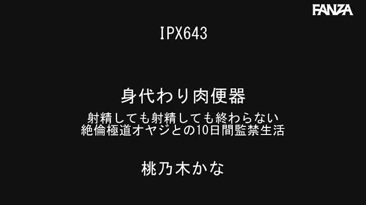 IPX-643:桃乃木かな被监禁在黑帮的家里
